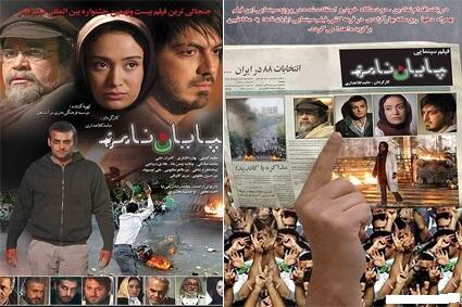 بهاره افشار در فیلم پایان نامه