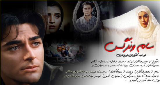 محمد رضا گلزار در فیلم سام و نرگس