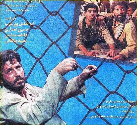 سینا مهرداد در فیلم مردی شبیه باران