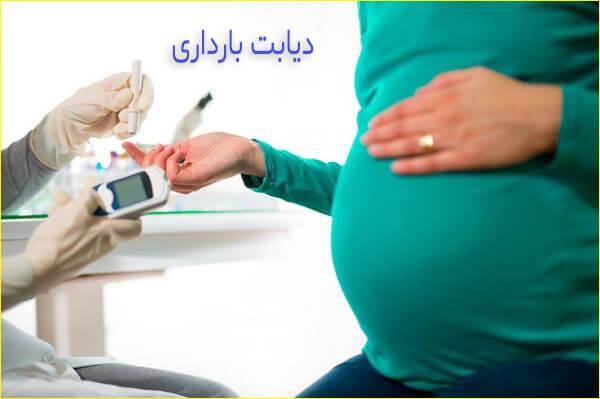 عوامل خطر برای دیابت بارداری