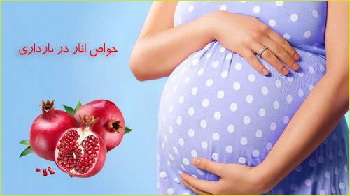 خواص انار در بارداری