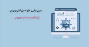 افزونه کش وردپرس برای افزایش سرعت سایت وردپرسی