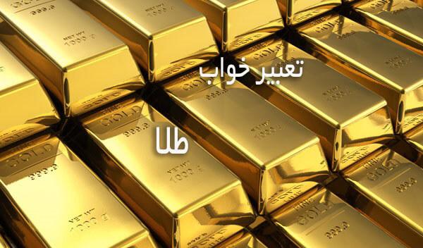 تعبیر خواب طلا | دیدن طلا در خواب به چه معناست؟