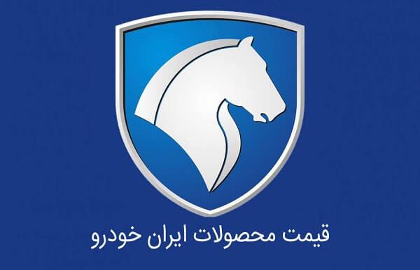 قیمت محصولات ایران خودرو در سال 98
