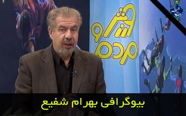 بیوگرافی بهرام شفیع