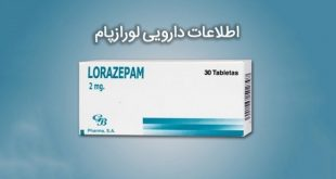 قرص لورازپام برای چیست + نحوه مصرف و عوارض جانبی لورازپام
