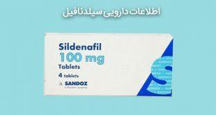 قرص سیلدنافیل چیست + طریقه مصرف و عوارض قرص سیلدنافیل