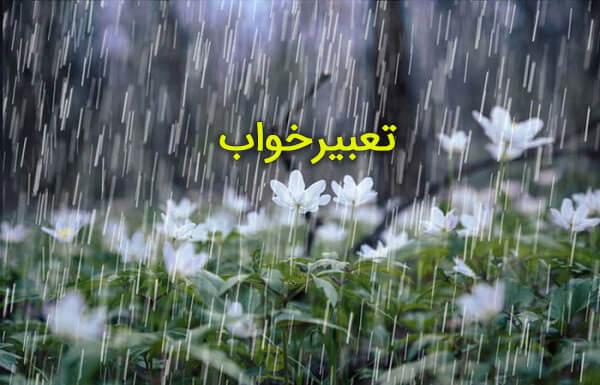 دیدن باران در خواب به چه معناست