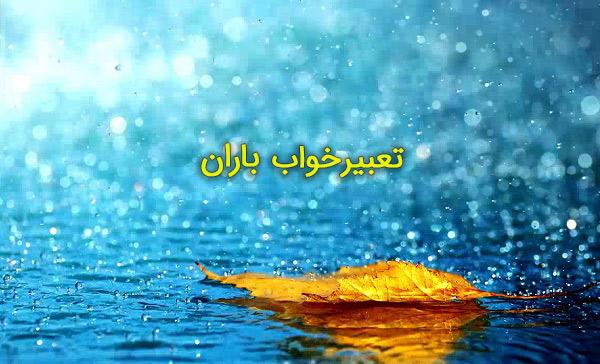 تعبیر خواب باران | دیدن باران در خواب چه تعبیری دارد