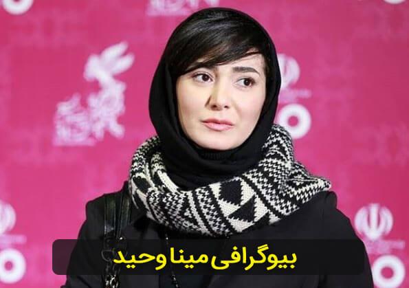 مینا وحید بازیگر نقش جواهر در سریال بانوی عمارت شبکه 3