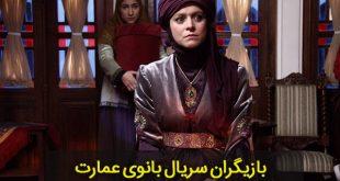 بازیگران سریال بانوی عمارت ، خلاصه داستان ، زمان پخش سریال بانوی عمارت