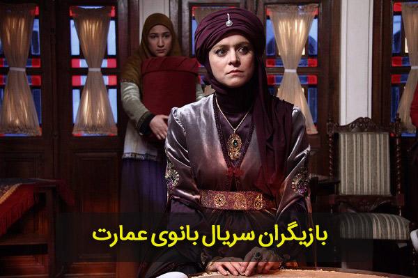 سریال بانوی عمارت ، بازیگران و خلاصه داستان سریال بانوی عمارت + تیزر