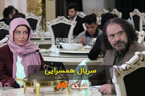 سریال همسرایی ، اسامی بازیگران ، زمان پخش ، خلاصه داستان سریال همسرایی