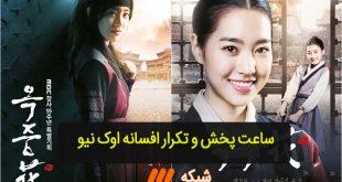 زمان پخش و تکرار سریال افسانه اوک نیو ، خلاصه سریال اوک نیو