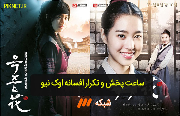 سریال اوک نیو | اسامی بازیگران و خلاصه داستان سریال افسانه اوک نیو