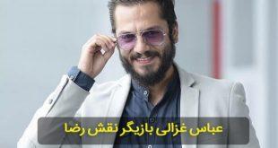 عباس غزالی بازیگر نقش رضا در سریال مینو