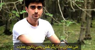 علی عمادی نیا بازیگر نقش یحیی در سریال بانوی عمارت
