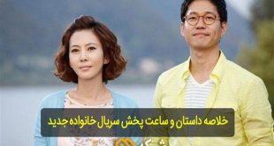 سریال خانواده جدید ، خلاصه داستان و زمان پخش خانواده جدید