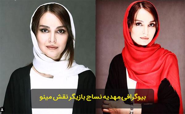 بیوگرافی مهدیه نساج بازیگر نقش مینو در سریال مینو