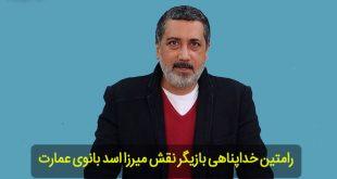 رامتین خداپناهی بازیگر نقش میرزا اسد در سریال بانوی عمارت