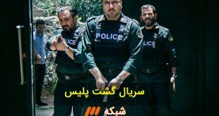 سریال گشت پلیس ، اسامی بازیگران ، خلاصه داستان و زمان پخش