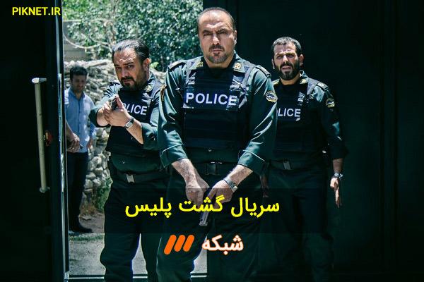 اسامی بازیگران سریال گشت پلیس + عکس و بیوگرافی بازیگران