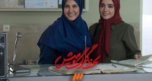 ساعت پخش و تکرار سریال لحظه گرگ و میش شبکه سه