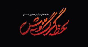سریال «لحظه گرگ و میش» از اول بهمن روی آنتن می رود