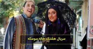 سریال هشتگ خاله سوسکه * اسامی بازیگران و خلاصه داستان
