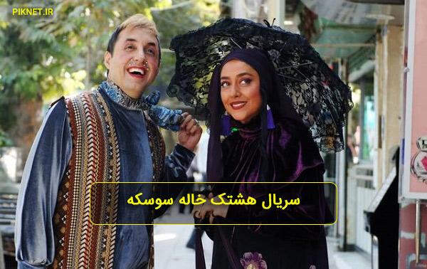 بازیگران سریال هشتگ خاله سوسکه * خلاصه داستان و تیزر سریال