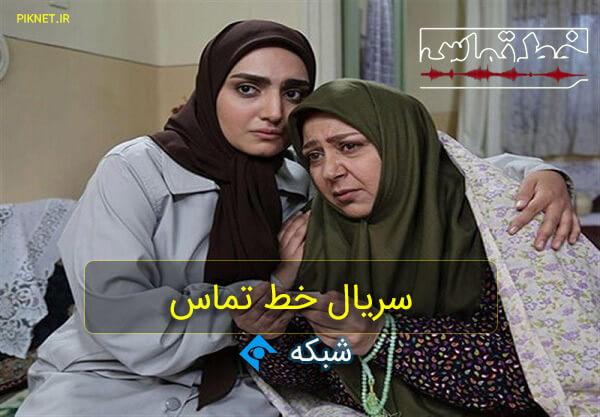 """بازیگران سریال خط تماس و خلاصه داستان """"خط تماس"""" + تیزر سریال"""