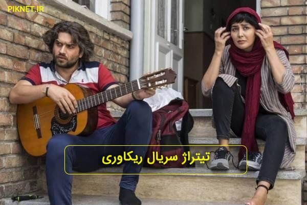 دانلود آهنگ تیتراژ سریال ریکاوری میثم ابراهیمی