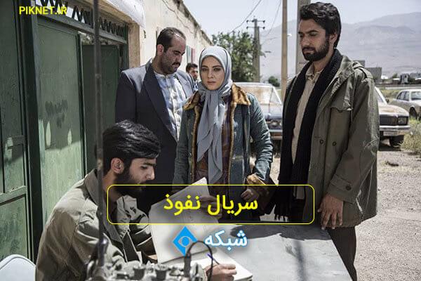 بازیگران سریال نفوذ جواد شمقدری و خلاصه داستان سریال نفوذ