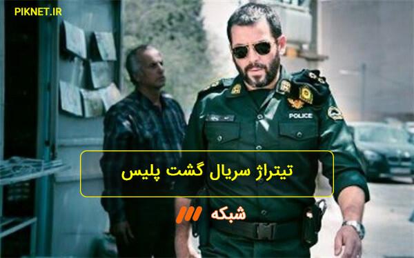 دانلود آهنگ تیتراژ پایانی سریال گشت پلیس از مجتبی مصری + تیتراژ ابتدایی