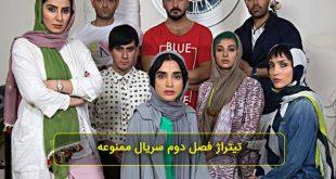 دانلود آهنگ تیتراژ پایانی فصل دوم سریال ممنوعه از رضا بهرام