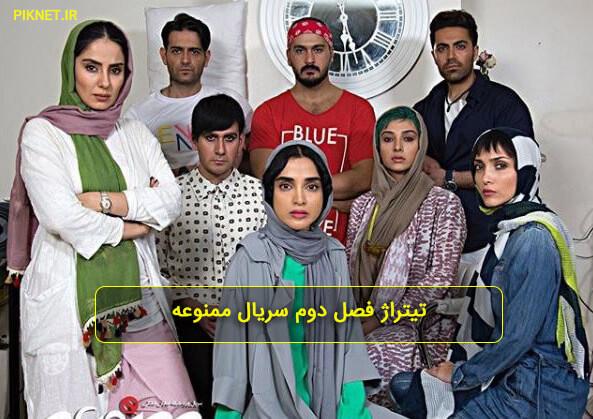 دانلود آهنگ تیتراژ فصل دوم سریال ممنوعه از رضا بهرام (مو به مو)