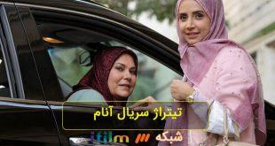 دانلود آهنگ تیتراژ پایانی سریال آنام از احسان خواجه امیری