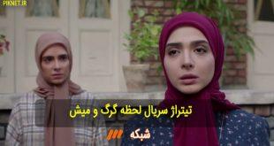 دانلود آهنگ تیتراژ سریال لحظه گرگ و میش از محمد معتمدی شبکه سه