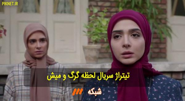 دانلود آهنگ تیتراژ ابتدایی سریال لحظه گرگ و میش از محمد معتمدی