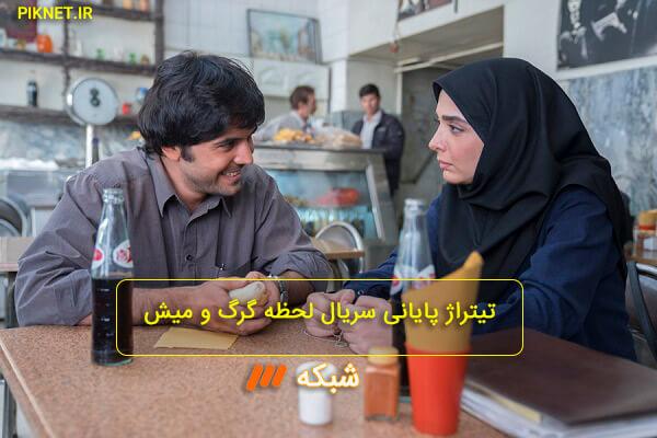 دانلود آهنگ تیتراژ پایانی سریال لحظه گرگ و میش از محمد معتمدی