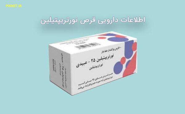 قرص نورتریپتیلین برای چیست ، عوارض جانبی قرص نورتریپتیلین