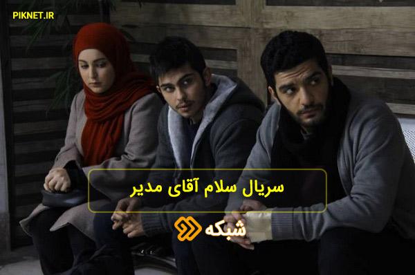 سریال سلام آقای مدیر ، اسامی بازیگران و خلاصه داستان سریال سلام آقای مدیر