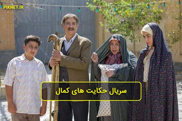 سریال حکایت های کمال : خلاصه داستان و بازیگران سریال حکایت های کمال