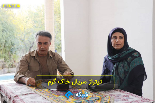 دانلود آهنگ تیتراژ سریال خاک گرم از محمد معتمدی