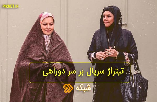 دانلود آهنگ تیتراژ سریال بر سر دوراهی از علی زند وکیلی