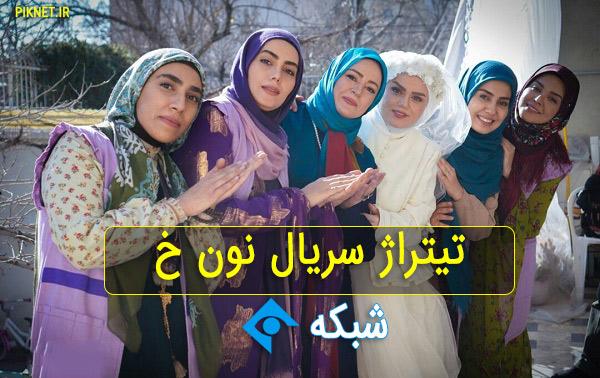 دانلود آهنگ تیتراژ سریال نون خ از صادق آزمند و حسین صفامنش