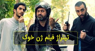 """دانلود آهنگ تیتراژ فیلم ژن خوک از محسن چاوشی """"حلالم کن"""""""