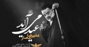 """دانلود آهنگ تیتراژ برنامه فرمول یک از علیرضا عصار """"عید می آید"""""""