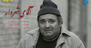 سریال آقای شهردار   بازیگران سریال آقای شهردار و خلاصه داستان