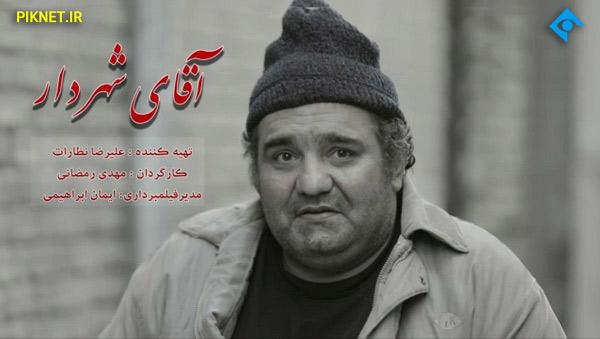 سریال آقای شهردار | بازیگران سریال آقای شهردار و خلاصه داستان
